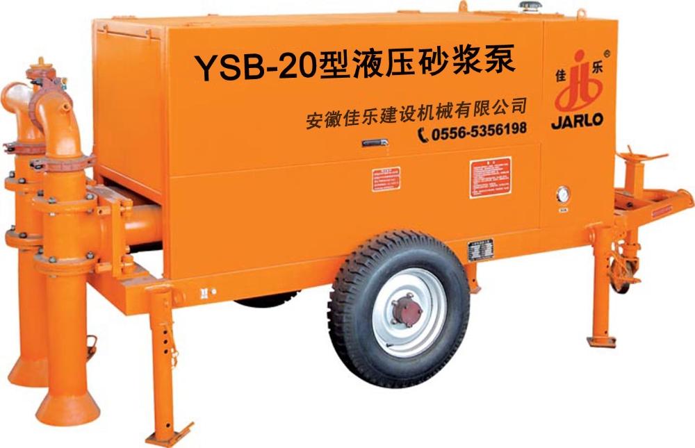 佳乐YSB-20液压砂浆泵