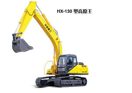 华鑫重工HX-130挖掘机