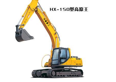华鑫重工HX-150挖掘机