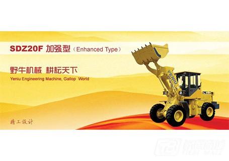 野牛SDZ20F加强型轮式装载机