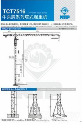 广西建机TCT7516-16T平头塔