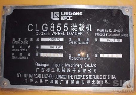 柳工CLG855N轮式装载机外观图3