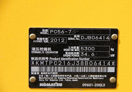 小松PC56-7液压挖掘机外观图6