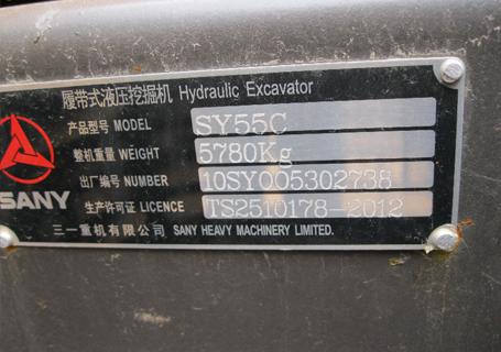 三一SY55C-9小型液压挖掘机外观图4