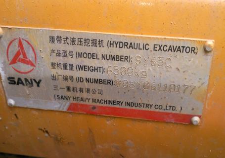 三一SY65C-9小型液压挖掘机外观图1