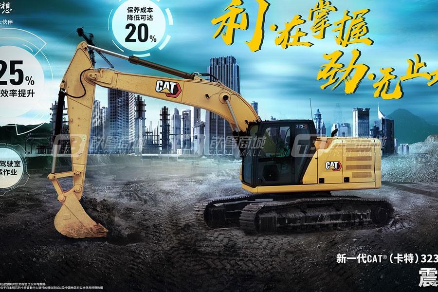 卡特彼勒新一代CAT® 323  GC液压挖掘机外观图1