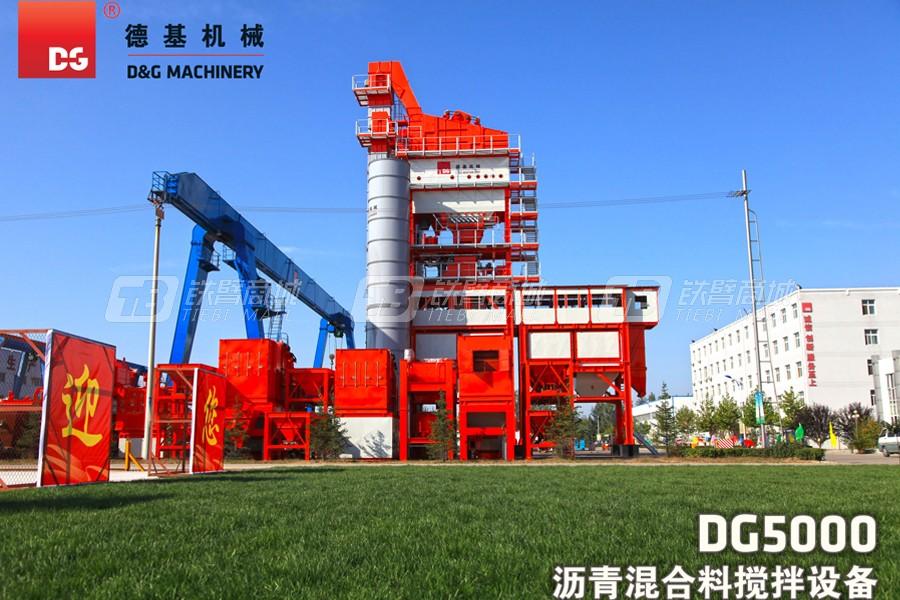 德基机械DG5000常规沥青混合料搅拌设备外观图2