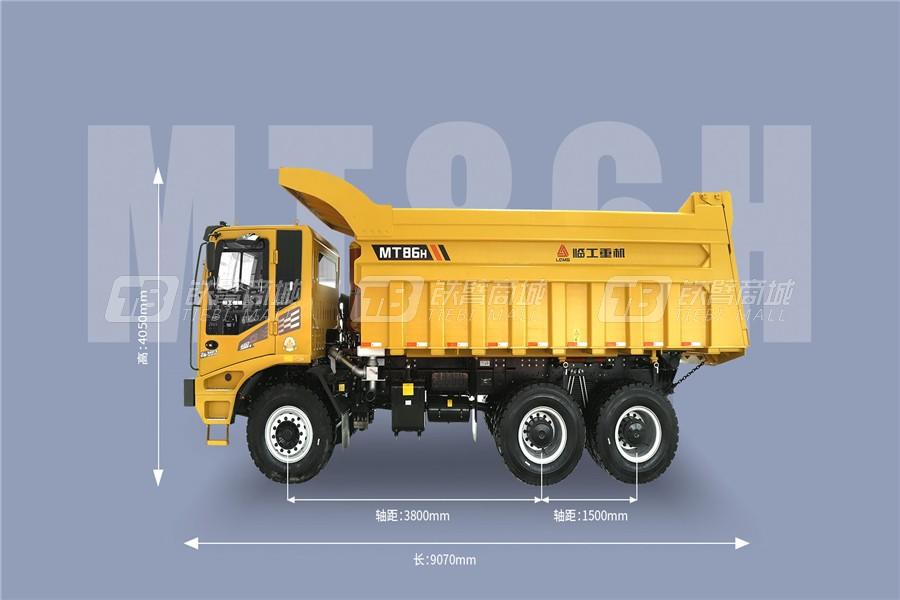 临工重机MT86H矿用卡车外观图1
