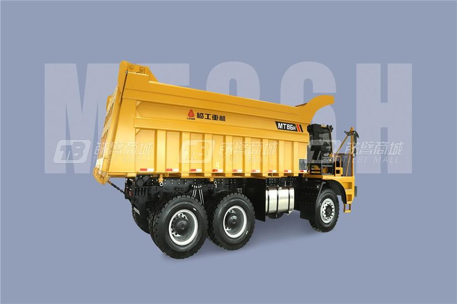 临工重机MT86H矿用卡车外观图6