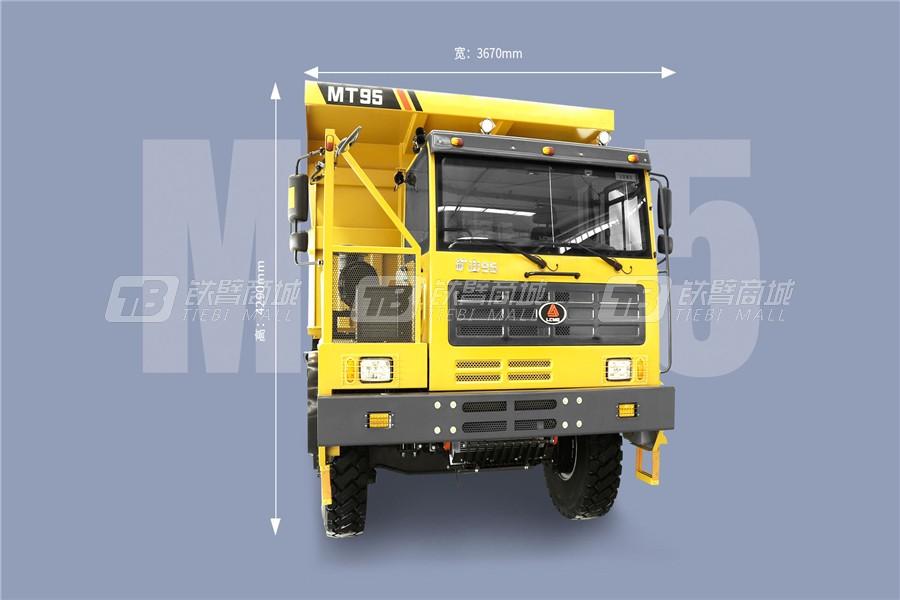 临工重机MT95D矿用卡车外观图6