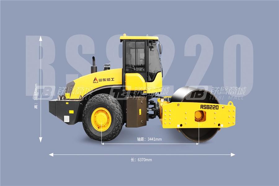山东临工RS8220单钢轮压路机外观图4