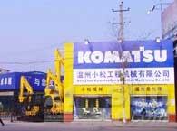 温州小松工程机械有限公司