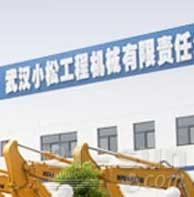 武汉小松工程机械有限责任公司