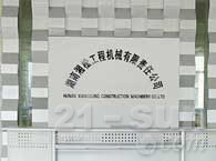 湖南湘松工程机械有限责任公司