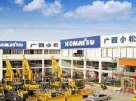 广西小松工程机械设备有限责任公司