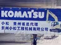 贵州小松工程机械有限公司