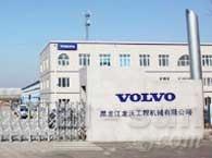 黑龙江龙沃工程机械有限公司