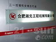 合肥湘元工程机械有限公司
