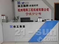 杭州明辉工程机械有限公司