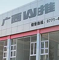 广西山推工程机械有限公司