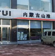 内蒙古山推工程机械有限公司
