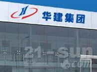 山西华建工程机械发展有限公司