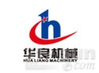 河北华良机械贸易有限公司