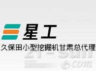 甘肃星工机械工程有限公司