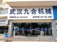 武汉九合机械设备有限公司