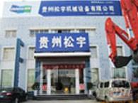 贵州松宇机械设备有限公司