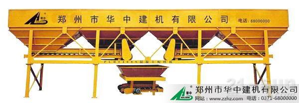 华中建机PLB型电子计量混凝土配料机