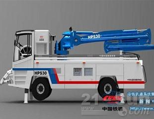 铁建重工HPS30喷射机械手