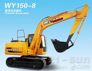 愚公机械WY150-8挖掘机