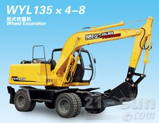 愚公机械WYL135×4-8轮式挖掘机
