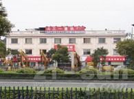 杭州鼎腾实业有限公司