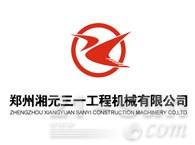 郑州湘元三一工程机械有限公司