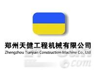 郑州天健工程机械有限公司