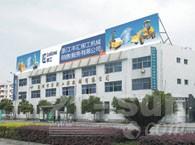 浙江丰汇柳工机械销售服务有限公司