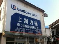 上海力强柳工机械设备有限公司