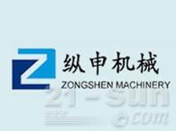 上海纵申机械设备有限公司
