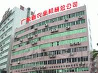 广东省农业机械总公司