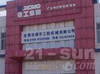 东莞市通宇工程机械有限公司