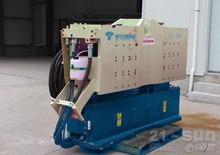 永安机械YZ-70液压振动锤