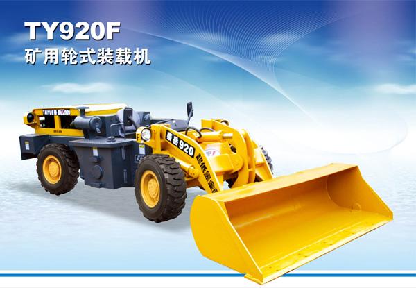 恒康TY920F矿用轮式装载机图片