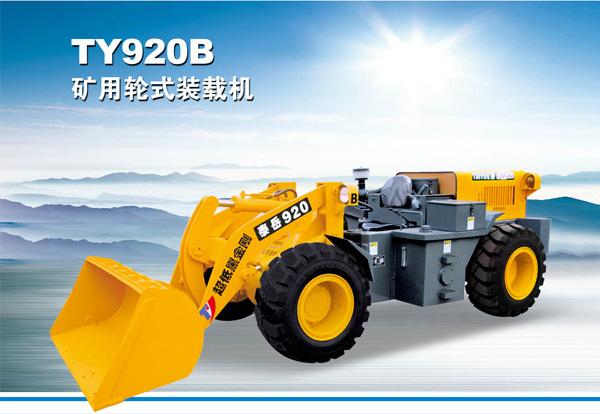 恒康TY920B矿用轮式装载机图片