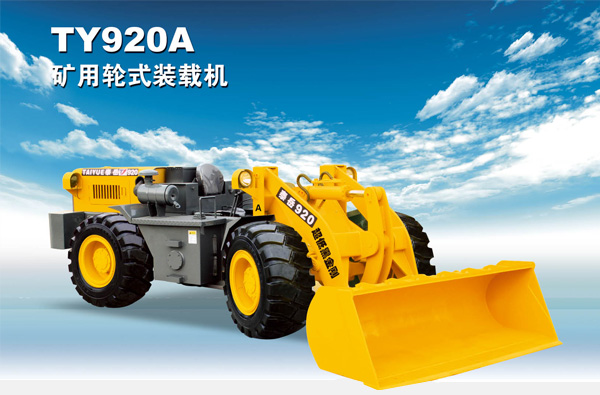 恒康TY920A矿用轮式装载机图片