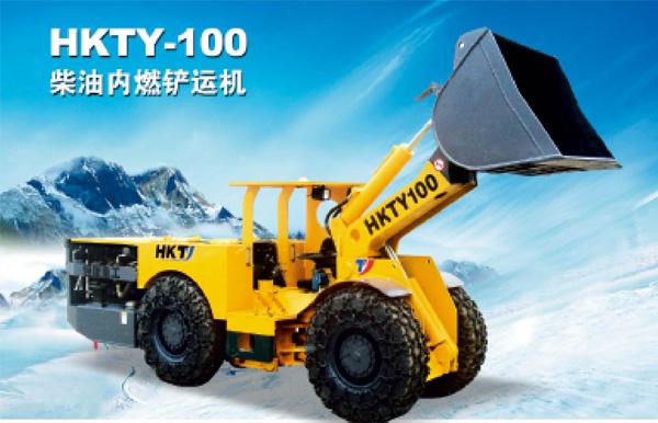 恒康HKTY-100柴油内燃铲运机图片