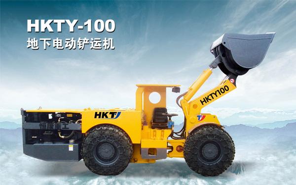 恒康HKTY-100地下电动铲运机图片