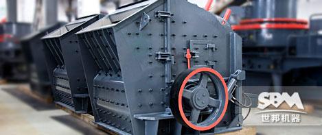 世邦PFW系列欧版反击式破碎机