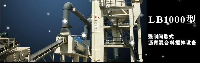 西安路邦LB1000强制间歇式沥青混合料搅拌设备